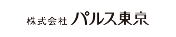 株式会社パルス東京